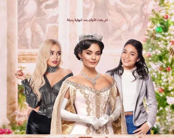Netflix estrenó la película Intercambio de princesas 2